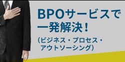 BPOサービスのご案内
