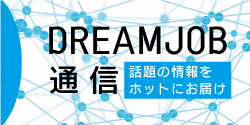 DREAMJOB通信