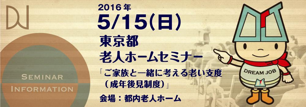 2016年5月15日(日)東京都老人ホーム 「ご家族と一緒に考える老い支度(成年後見制度)」