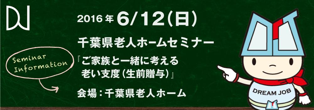 2016年6月12日(日)千葉県老人ホーム 「ご家族と一緒に考える老い支度(生前贈与)」