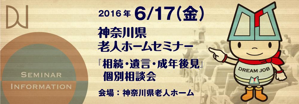 2016年6月17日(金)神奈川県老人ホーム 「相続・遺言・成年後見」個別相談会」