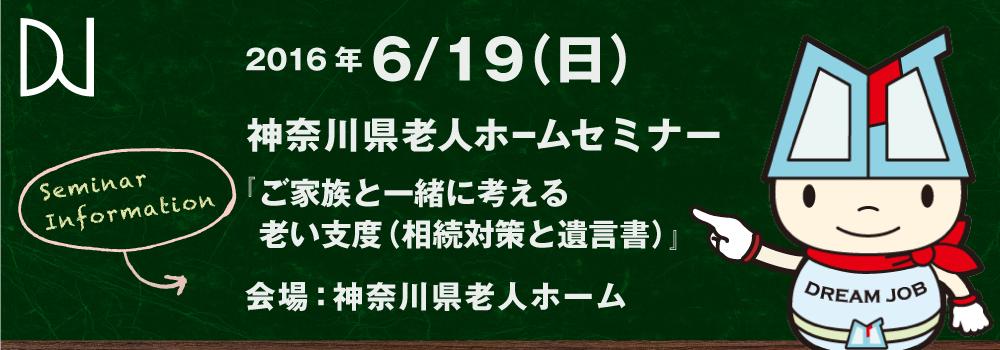 2016年6月19日(日)神奈川県老人ホーム 「ご家族と一緒に考える老い支度(相続対策と遺言書)」