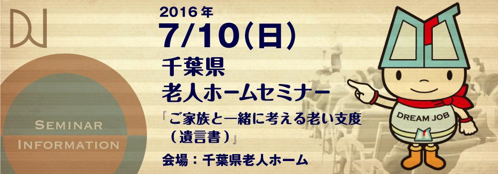 2016年7月10日(日)千葉県老人ホーム「ご家族と一緒に考える老い支度(遺言書)」