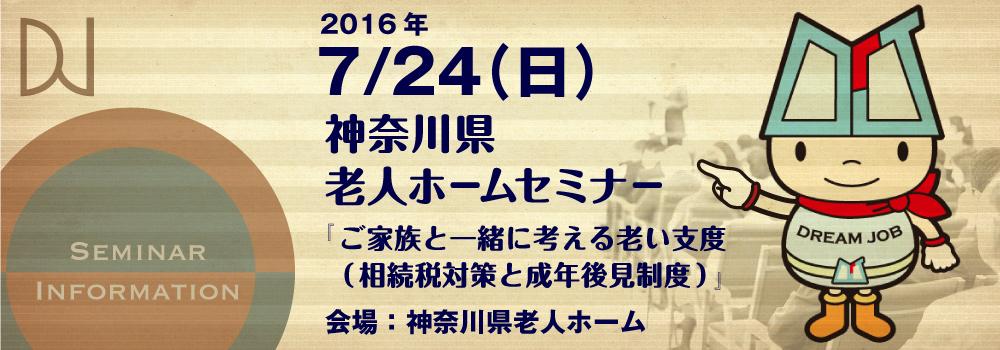 2016年7月24日(日)神奈川県老人ホーム「ご家族と一緒に考える老い支度(相続税対策と成年後見制度)」