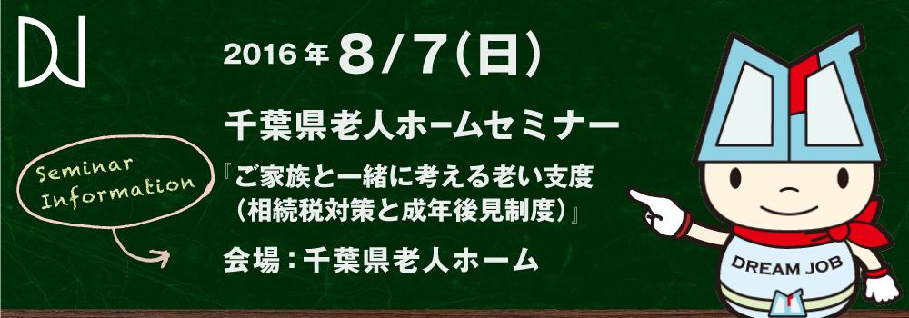 2016年8月7日(日)千葉県老人ホーム「ご家族と一緒に考える老い支度(相続税対策と成年後見制度)」