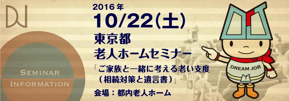 2016年10月22日(土)東京都老人ホーム「ご家族と一緒に考える老い支度(相続対策と遺言書)」