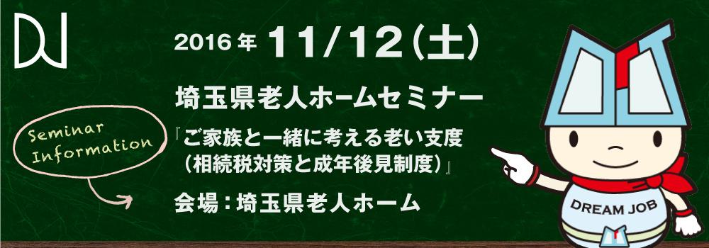 2016年11月12日(土)埼玉県老人ホーム「ご家族と一緒に考える老い支度(相続税対策と成年後見制度)」