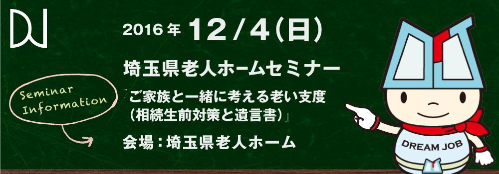 2016年12月4日(日)埼玉県老人ホーム「ご家族と一緒に考える老い支度(相続生前対策と遺言書)」