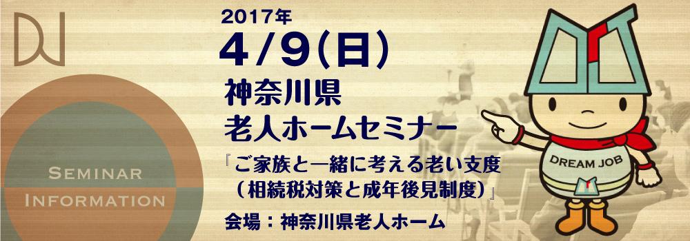2017年4月9日(日)神奈川県老人ホーム「ご家族と一緒に考える老い支度(相続税対策と成年後見制度)」