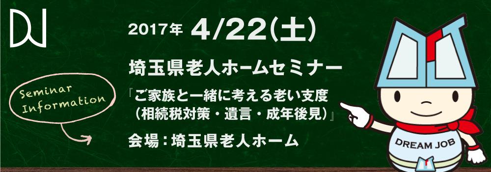 2017年4月22日(土)埼玉県老人ホーム「ご家族と一緒に考える老い支度(相続税対策・遺言・成年後見)」