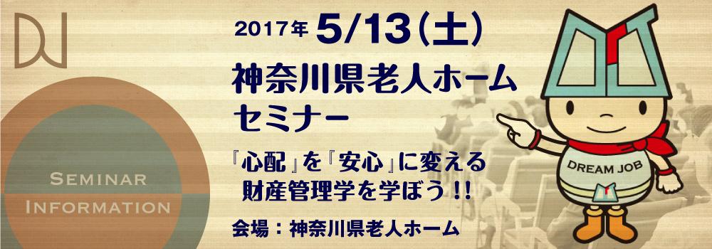 2017年5月13日(土)神奈川県老人ホーム『心配』を『安心』に変える財産管理学を学ぼう!!