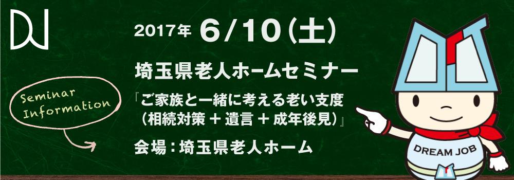 2017年6月10日(土)埼玉県老人ホーム「ご家族と一緒に考える老い支度(相続対策+遺言+成年後見)」
