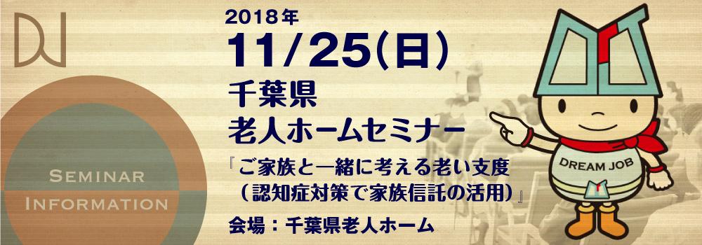 2018年11月25日(日)千葉県老人ホーム「ご家族と一緒に考える老い支度(認知症対策で家族信託の活用)」