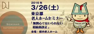 FB_20160326t_20160310