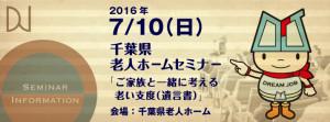 FB_20160710c_20160512