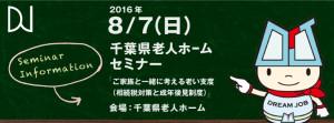 FB_20160807c_20160512