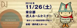 FB_20161126t_20160930