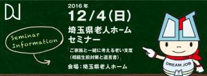 FB_20161204s_20160912