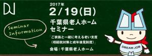 FB_20170219c_20161221