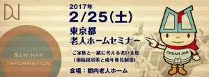 FB_20170225t_20161219
