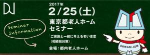 FB_20170225t_20170125