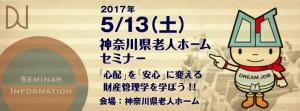 FB_20170513k_20170323