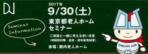 FB_20170930t_2017713
